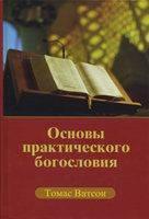 Основы практического богословия. Комментарий
