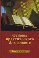 Основы практического богословия. Комментарий. Томас Ватсон