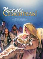 Пришел Спаситель! История пришествия Господа нашего Иисуса Христа по Евангелию от Матфея