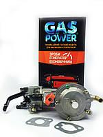 Газовый комплект GasPower KMS-3 NEW для генераторов (2-4 кВт)