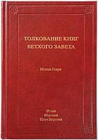 Толкование книг Ветхого Завета Толкование книг Ветхого Завета: том 5