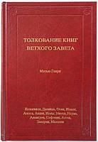 Толкование книг Ветхого Завета Толкование книг Ветхого Завета: том 6  Иезекииля - Малахии
