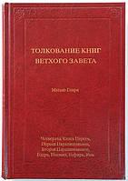 Толкование книг Ветхого Завета: 3 том.  4-я книга Царств - Иов