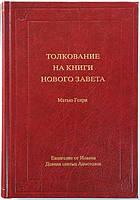Толкование книг Нового Завета: 2 том. Ев. от Иоанна, Деяния Апостолов