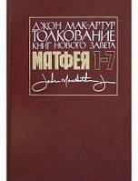Толкование книг Нового Завета: Матфея 1-7 главы