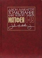 Толкование книг Нового Завета: Матфея 8-15 главы. Джон Мак-Артур (уценка, витринный образец)