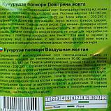 Кукурудза Поп-Корн Повітряна жовта 15г, фото 2