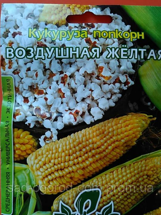 Кукурудза Поп-Корн Повітряна жовта 15г