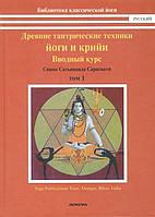 Древние тантрические техники Йоги и Крийи. Вводный курс. Том 1. Сарасвати С.