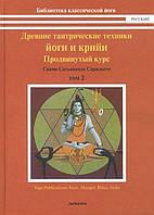 Древние тантрические техники Йоги и Крийи. Продвинутый курс. Том 2. Сарасвати С.