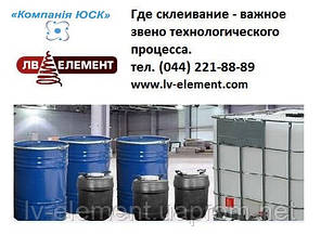 Дисперсия ПВА 30 П (200 кг.)