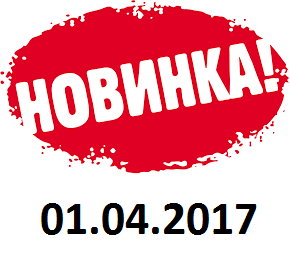 Поступления за 01 апреля 2017