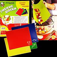 Доски разделочные гибкие, Набор 4 доски разных цветов