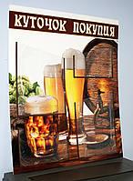 Куточок покупця для пивоварні