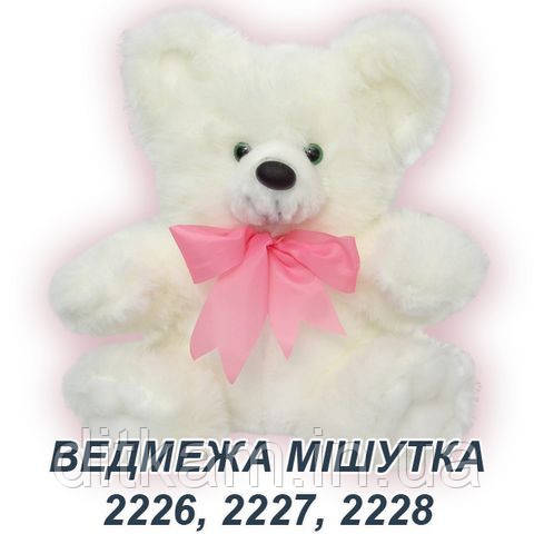 Мягкая игрушка медвежонок Мишутка (35см)