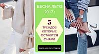 ВЕСНА-ЛЕТО 2017: 5 ТРЕНДОВ ПРОШЛЫХ СЕЗОНОВ, КОТОРЫЕ ОСТАЮТСЯ С НАМИ