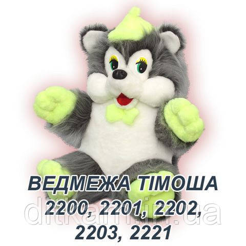 Мягкая игрушка медвежонок Тимоша (90см)