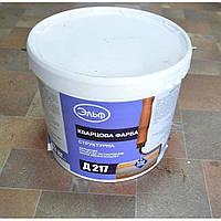 Структурная  кварцевая краска Д-217 Эльф 15 кг