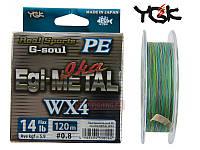 Плетеный шнур YGK EGI-Metal WX4 150 м #0.8 (6.35 кг/14 lb) 0,148 мм