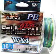 Плетеный шнур YGK EGI-Metal WX4 180 м #0.5 (4,54 кг/10 lb) 0,117 мм