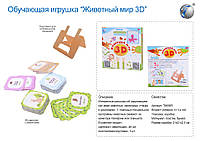 """Развивающая игрушка 3D """"Животный мир"""" в коробке 21,0*21,0*2,5см"""