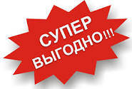 АКЦИЯ !!! При покупке КРОССОВОК или БОТИНОК первым товаром, на второй товар из другого раздела скидка 20%