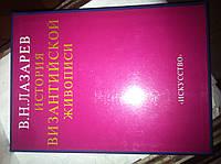 Лазарев В.Н. История Византийской живописи в 2-х книгах в футляре