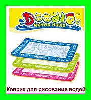 Коврик для рисования водой - Волшебные рисунки Doodle Water Magic Playmat.Акция!