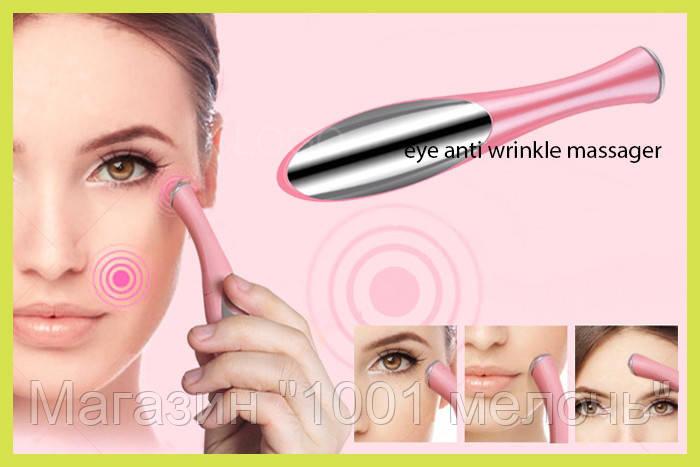 "Массажер от морщин вокруг глаз eye anti wrinkle massager - Магазин ""1001 мелочь"" в Измаиле"