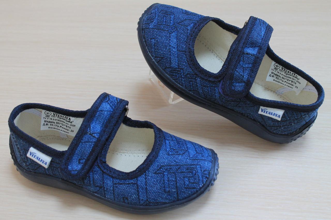 Тапочки в садик на мальчика, текстильная обувь Vitaliya Виталия Украина, размер с 23 по 27 - Style-Baby детский магазин в Киеве