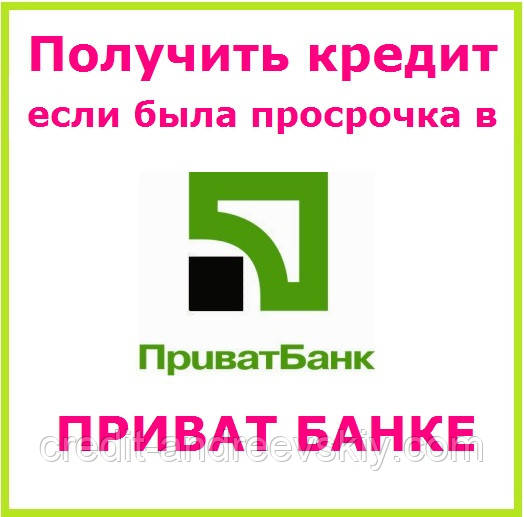 Как получит кредит если просрочки россия взяла кредиты