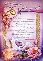 Плакат с пожеланиями на свадьбу №26
