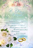 Плакат с пожеланиями свадебный №27