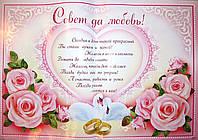 Свадебный плакат стихи №28