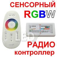 СЕНСОРНЫЙ радио контроллер для RGBW светодиодных лент