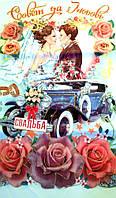 """Рушник печатный -  Совет да Любовь  """"Ретроавто"""""""