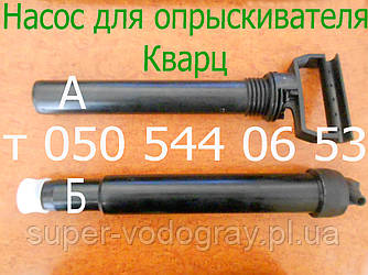 Насос для опрыскивателя Кварц-Профи ОГ-112П, ОГ-115П