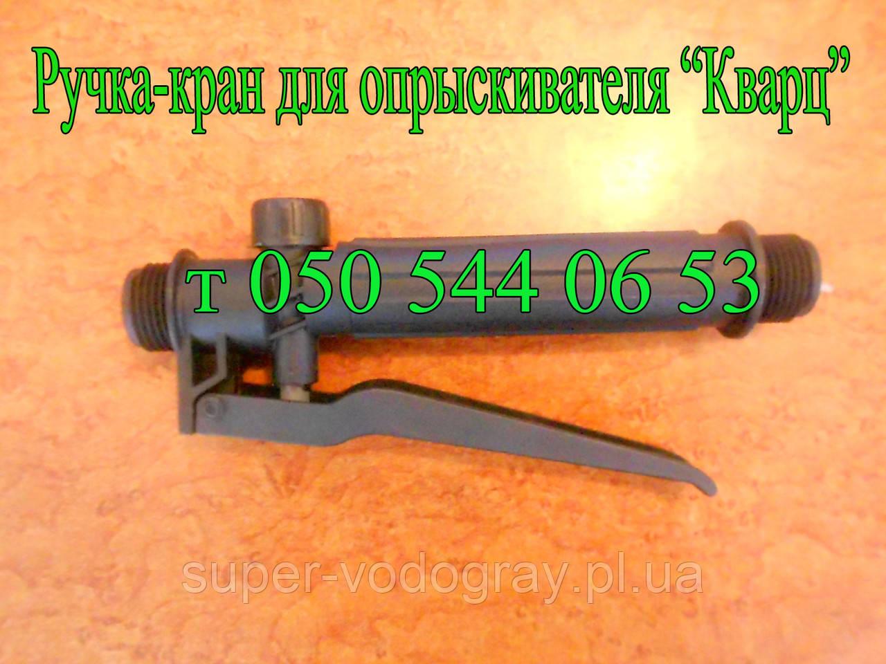 Ручка-кран для опрыскивателя Кварц-Профи