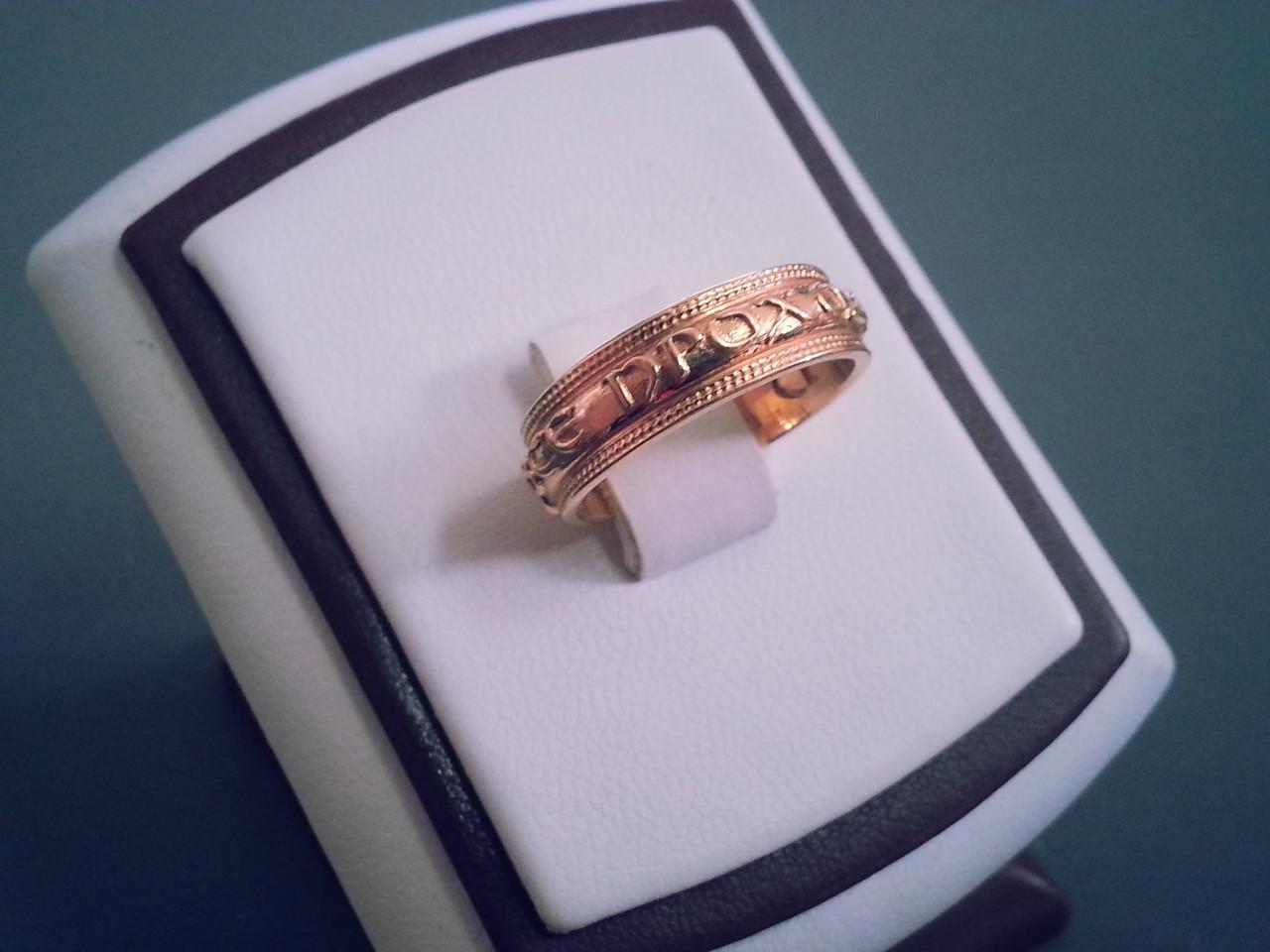 Золотое Кольцо Соломона