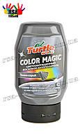Полироль Turtle Wax Color Magic темно-серый (300мл)