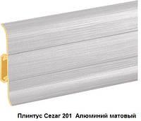 Плинтус Cezar Premium 201 Алюминий матовый