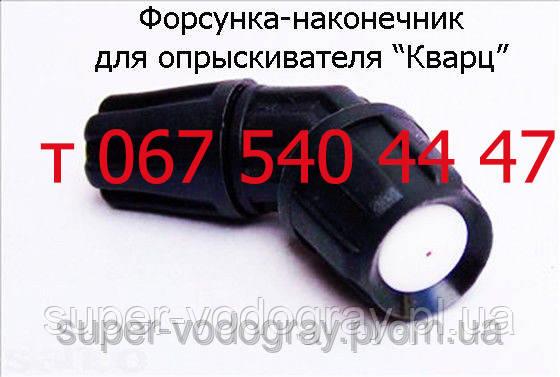 Форсунка-наконечник для опрыскивателя Кварц-Профи ОГ-112П, ОГ-115П