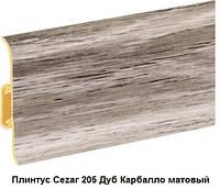Плинтус Cezar Premium 205 Дуб Карбалло матовый