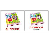 Карточки Домана Школа/School МИНИ-40  карт, Вундеркинд с пеленок русско-английские