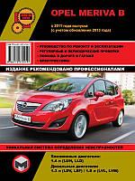 Opel Meriva B Руководство по эксплуатации, диагностике, ремонту