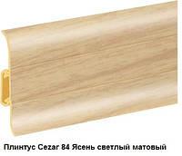 Плинтус Cezar Premium 84 Ясень светлый матовый