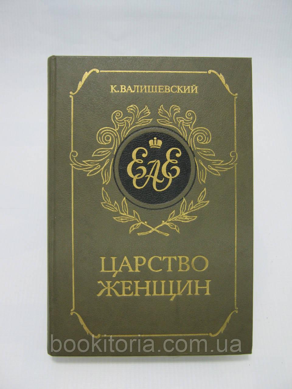 Валишевский К. Царство женщин (б/у).