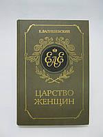 Валишевский К. Царство женщин (б/у)., фото 1