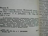 Фолсом К. Происхождение жизни. Маленький теплый водоем (б/у)., фото 6