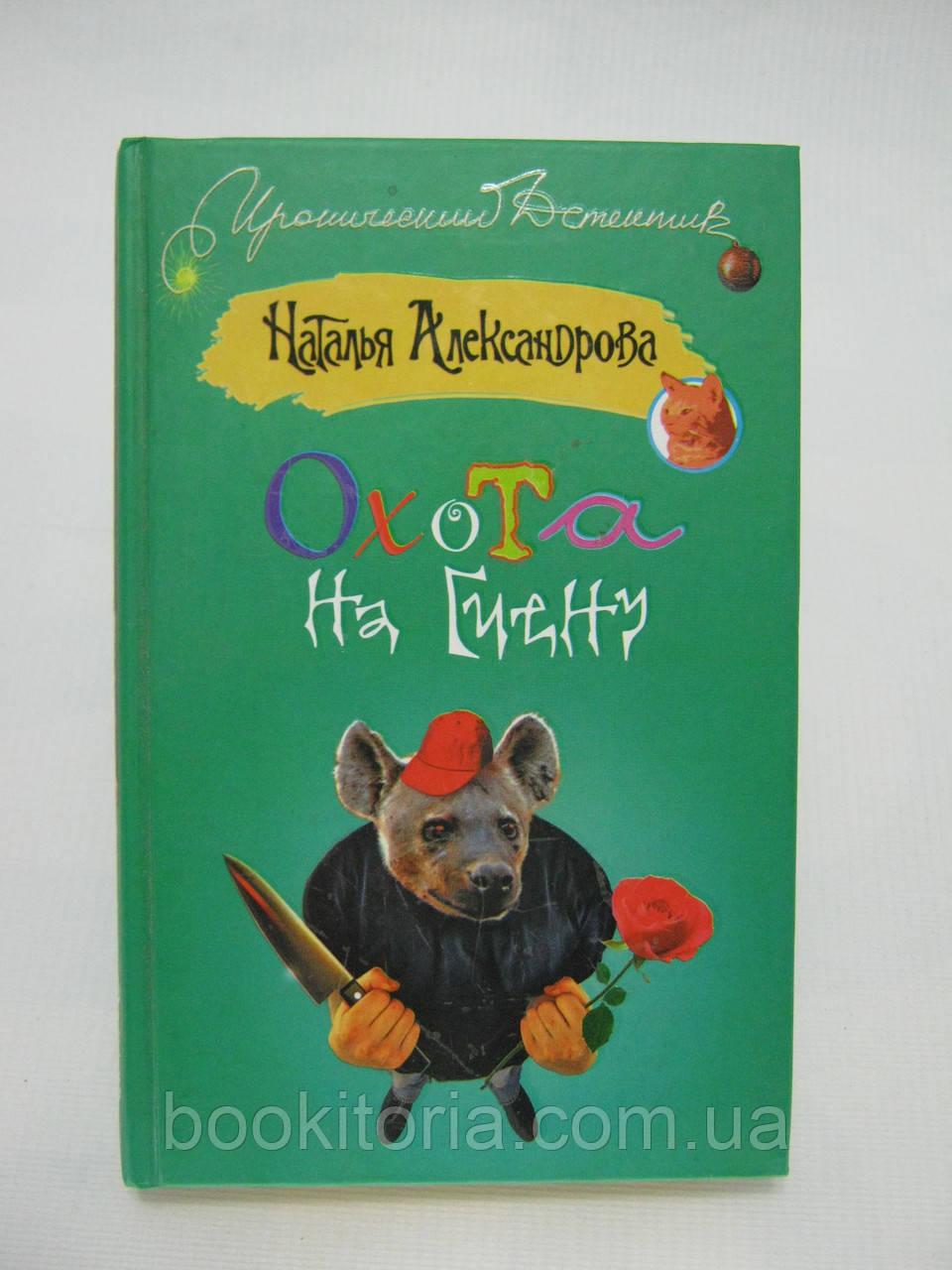 Александрова Н. Охота на гиену (б/у).